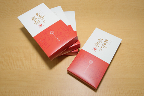『感謝のお米』プレゼント