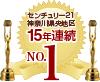 センチュリー21神奈川県中央地区10年連続NO.1